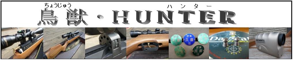 空気銃での狩猟 鳥獣ハンター